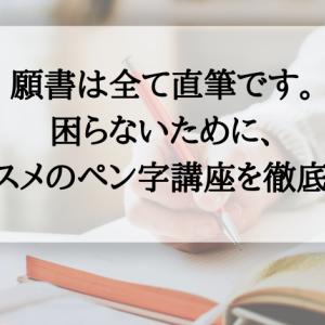 【小学校受験】願書を書くにはペン字が必須。おススメのペン字講座を紹介します【幼稚園受験】