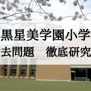 【目黒星美学園小学校】過去問題徹底研究【2020年最新】