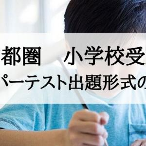 【小学校受験】ペーパーテスト出題形式の違いまとめ