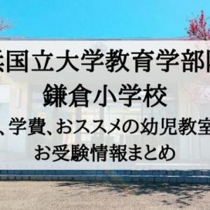 【横浜国立大学教育学部附属鎌倉小学校】特徴・学費・倍率、おススメの幼児教室などお受験情報まとめ【2020年最新】