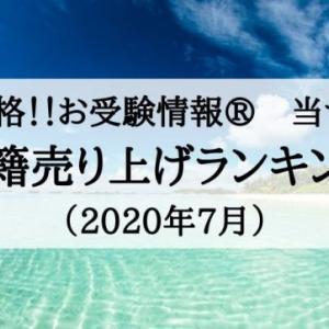 【お受験の本】書籍売り上げランキング(2020年7月)