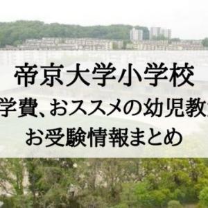 【帝京大学小学校】特徴・学費・倍率、おススメの幼児教室などお受験情報まとめ【2020年最新】