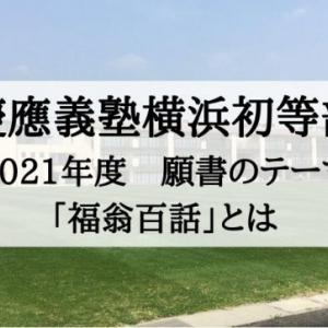 【慶応義塾横浜初等部】2021年度の願書テーマ「福翁百話」と願書作成のヒント
