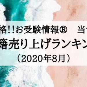 【お受験の本】書籍売り上げランキング(2020年8月)