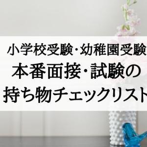 【小学校受験】面接・試験の持ち物チェックリスト【幼稚園受験】
