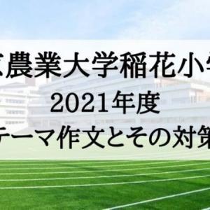 【東京農業大学稲花小学校】2021年度のテーマ作文内容とその対策