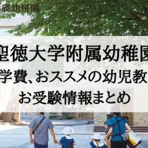 【聖徳大学附属幼稚園】学費・倍率、おススメの幼児教室などお受験情報まとめ【2020年最新】