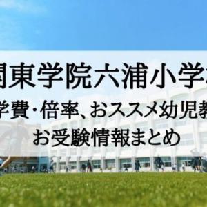 【関東学院六浦小学校】学費、倍率、評判、おススメの幼児教室などお受験情報まとめ【2020年最新】