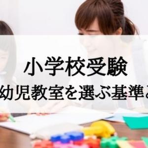 【小学校受験(お受験)】塾、幼児教室を選ぶ基準について。