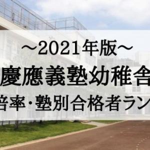 【2021年版】慶應幼稚舎の受験倍率と塾別合格者数ランキング