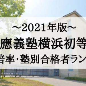 【2021年版】慶應義塾横浜初等部の受験倍率と塾別合格者数ランキング