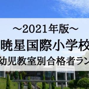 【2021年版】暁星国際小学校の幼児教室別合格者数・受験倍率まとめ