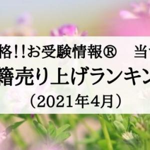 小学校受験2022年度へ役立つ本ー2021年4月ランキングー
