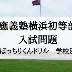 【慶應義塾横浜初等部】入試問題と理英会ばっちりくんドリル対応表