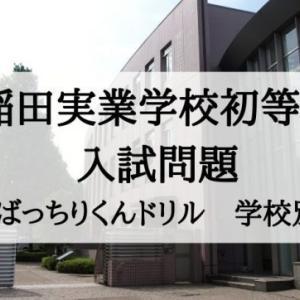 【早稲田実業初等部】入試問題と理英会ばっちりくんドリル対応表
