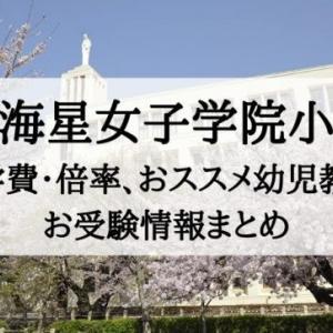 【神戸海星女子学院小学校】倍率、学費、進学先、試験内容、幼児教室など受験情報まとめ