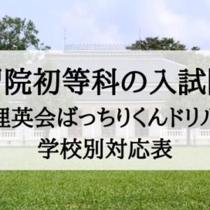【学習院初等科】入試問題と理英会ばっちりくんドリル対応表