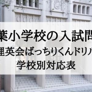 【雙葉小学校】入試問題と理英会ばっちりくんドリル対応表