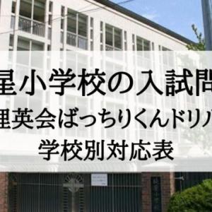 【暁星小学校】入試問題と理英会ばっちりくんドリル対応表