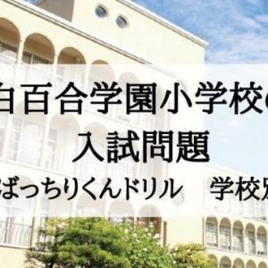 【白百合学園小学校】入試問題と理英会ばっちりくんドリル対応表