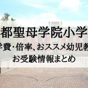 【京都聖母学院小学校】倍率、学費、進学先、試験内容、幼児教室など受験情報まとめ