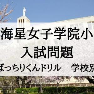 【神戸海星女子学院小学校】入試問題と理英会ばっちりくんドリル対応表