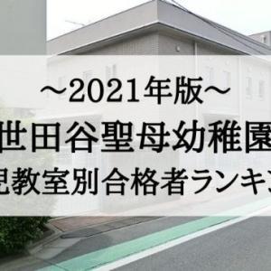 【2021年最新】世田谷聖母幼稚園の幼児教室別合格者数まとめ