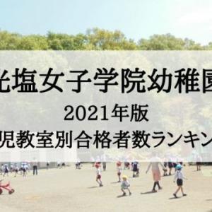 【2021年最新】光塩女子学院幼稚園の幼児教室別合格者数まとめ