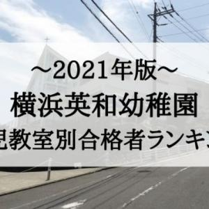 【2021年最新】横浜英和幼稚園の幼児教室別合格者数まとめ