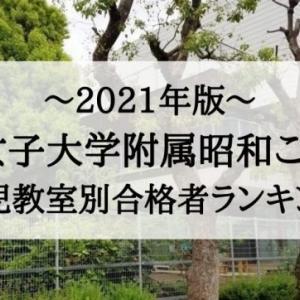 【2021年最新】昭和女子大学附属昭和こども園の幼児教室別合格者数まとめ