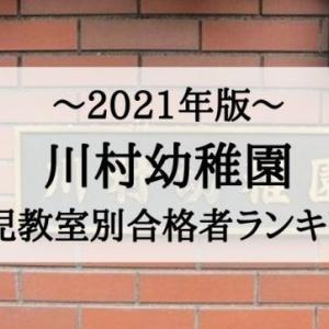 【2021年最新】川村幼稚園の幼児教室別合格者数まとめ