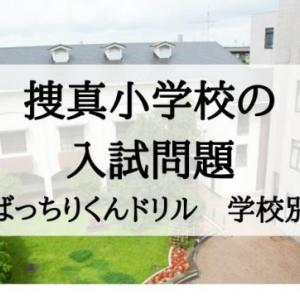 【捜真小学校】入試問題と理英会ばっちりくんドリル対応表