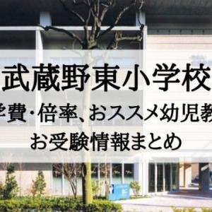 【武蔵野東小学校】倍率、学費、試験内容、進学実績、幼児教室など受験情報まとめ
