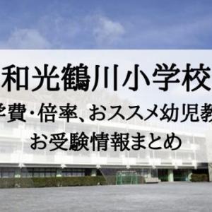 【和光鶴川小学校】倍率、学費、試験内容、進学実績、幼児教室など受験情報まとめ