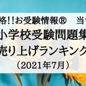 【2021年】おすすめの小学校受験用問題集(2021年7月)