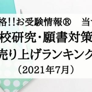 【小学校受験】お受験のおススメ本のご紹介(2021年7月)