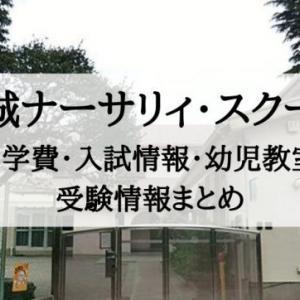 【成城ナーサリィスクール】学費、アクセス、試験内容、進学先、幼児教室など受験情報まとめ