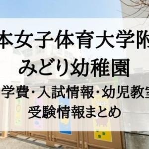【日本女子体育大学附属みどり幼稚園】費用、アクセス、試験内容、進学先、幼児教室など受験情報まとめ