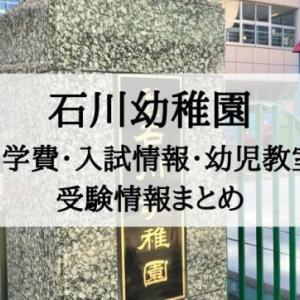【石川幼稚園】費用、アクセス、試験内容、進学先、幼児教室など受験情報まとめ