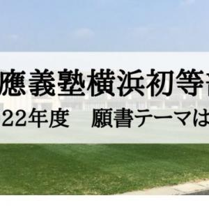 【2022年度】慶応義塾横浜初等部の2022年度願書は福翁百話です。