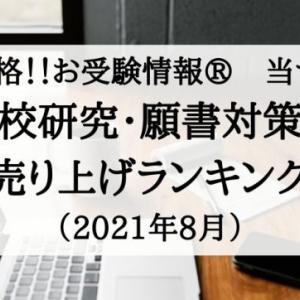 【小学校受験】お受験のおススメ本のご紹介(2021年8月)