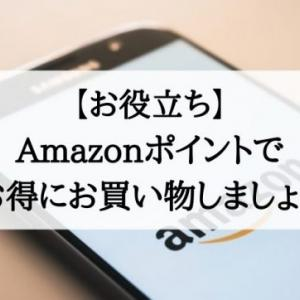 【お役立ち】お受験商品をアマゾンで買う時はギフト券チャージでお得に買いましょう。