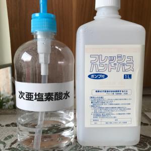 次亜塩素酸水と次亜塩素酸ナトリウム