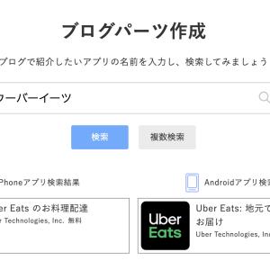 ブログでアプリを紹介するならAppreach(アプリーチ)が便利