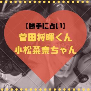 菅田将暉くんと小松菜奈ちゃん熱愛!どんな感じ?タロットで見てみた【勝手に占い】