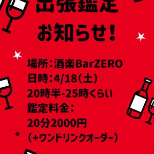 出張鑑定in酒楽BarZeroお知らせ!