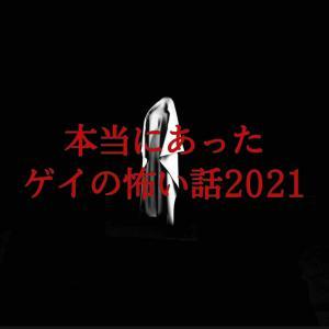 17.雑談(本当にあったゲイの怖い話2021)