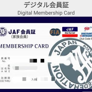 よみうりランドJAFカード利用で¥16300→¥14800に!