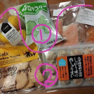 宅配食材でお弁当の準備(^^)