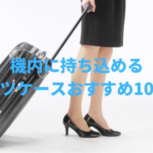 機内に持ち込めるスーツケースおすすめ10選!
